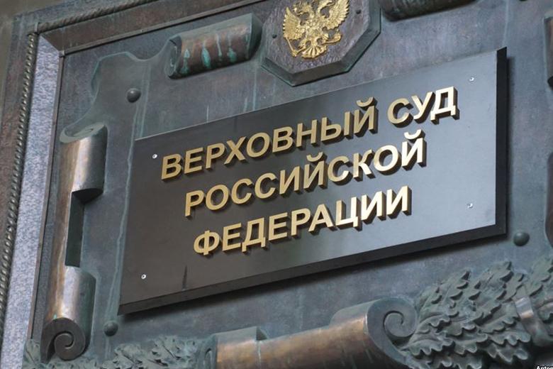 ВС РФ амнистия